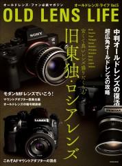 オールドレンズ・ライフ Vol.5【電子有】