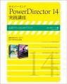 サイバーリンク PowerDirector 14 実践講座【電子有】