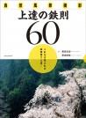 自然風景撮影 上達の鉄則60【電子有】