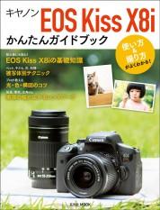 キヤノンEOS Kiss X8i かんたんガイドブック