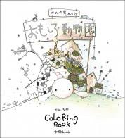 かめいち堂 COLORING BOOK おもしろ動物園