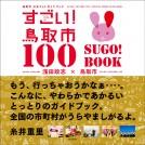 すごい!鳥取市 100 SUGO!BOOK(鳥取市公式フォトガイドブック)