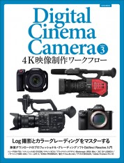 4K 映像制作ワークフロー
