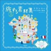 旅する素材集 フランスの年中行事と雑貨(DVD-ROMつき)