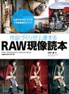 作品づくりが上達するRAW現像読本