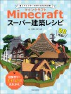Minecraft(マインクラフト)スーパー建築レシピ【電子有】
