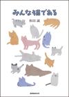 「みんな猫である」和田 誠