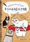ネコのお絵かき帳