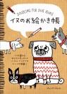 イヌのお絵かき帳