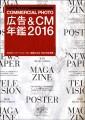 広告&CM年鑑2016