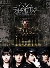 映画 ライチ☆光クラブ公式メイキングブック