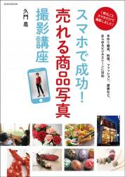 スマホで成功! 売れる商品写真撮影講座【電子有】