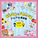 Girly & Fancy トキメキ素材集(DVD-ROMつき)