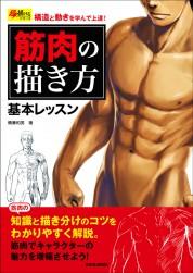 筋肉の描き方 基本レッスン