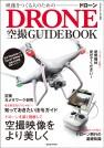 映像をつくる人のためのドローン空撮GUIDEBOOK【電子有】