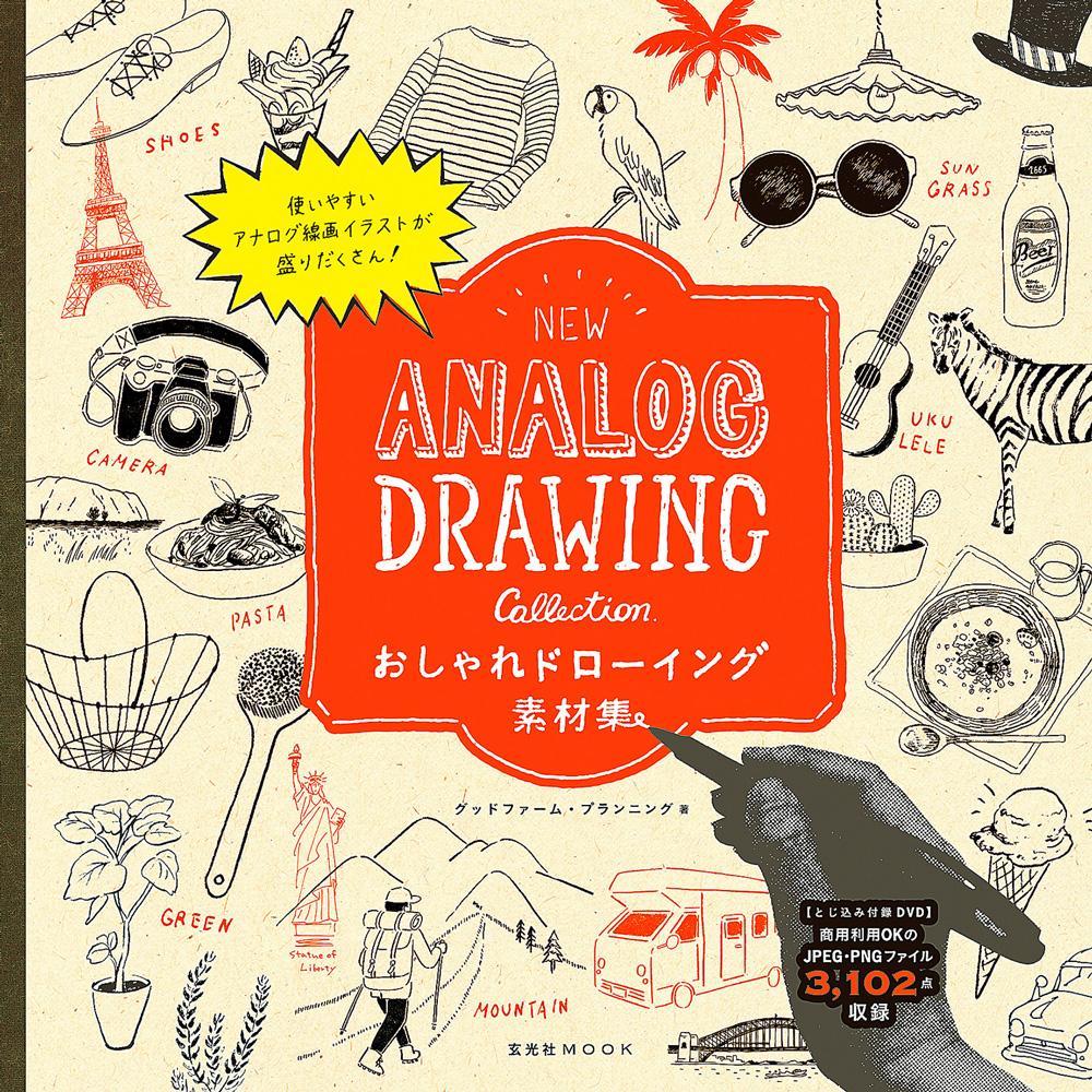 おしゃれドローイング素材集 new analog drawing collection « 書籍