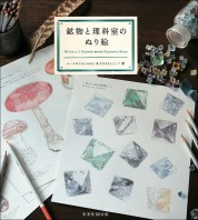 鉱物と理科室のぬり絵