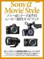 ソニーαシリーズ&FS5 ムービー制作ガイドブック