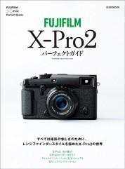 FUJIFILM X-Pro2 パーフェクトガイド