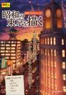 昭和の東京を描く 背景イラストテクニック【電子有】