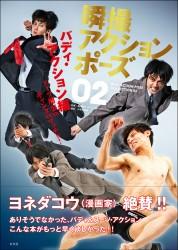 瞬撮アクションポーズ02 バディ・アクション編