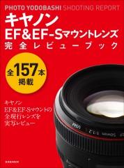 キヤノンEF&EF-Sマウントレンズ 完全レビューブック【電子有】