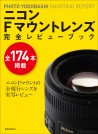 ニコンFマウントレンズ 完全レビューブック【電子有】