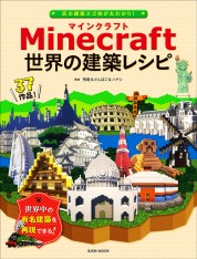 Minecraft(マインクラフト) 世界の建築レシピ