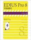 EDIUS Pro 8 実践講座