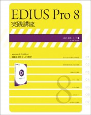 EDIUS Pro 8 実践講座【電子有】