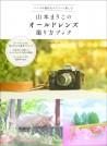 山本まりこのオールドレンズ撮り方ブック【電子有】