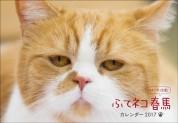【カレンダー】ふてネコ春馬カレンダー2017