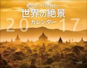 【カレンダー】見たい!行きたい! 世界の絶景カレンダー2017