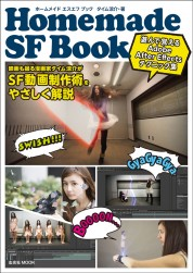 Homemade SF Book【電子有】