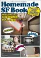 Homemade SF Book【電子有】