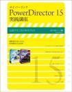 サイバーリンク PowerDirector 15 実践講座【電子有】