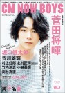 CMNOW BOYS VOL.6 (CM NOW別冊)