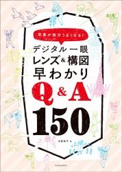 デジタル一眼 レンズ&構図早わかりQ&A150【電子有】