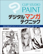 CLIP STUDIO PAINT  デジタルマンガテクニック