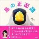 鳥の正面顔【電子有】