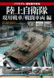 プラモデル・模型製作教室 -陸上自衛隊 現用戦車/戦闘車両 編-