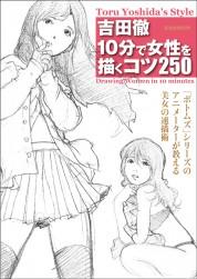 吉田徹 10分で女性を描くコツ250