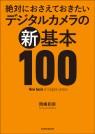 絶対におさえておきたい デジタルカメラの新基本100【電子有】
