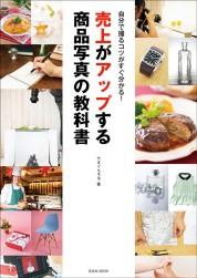 売上がアップする商品写真の教科書【電子有】