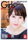 Girls Plus vol.2(CM NOW 2017年4月号別冊)
