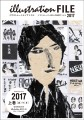 イラストレーションファイル2017上巻