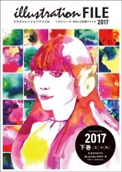 イラストレーションファイル2017 下巻