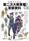作画のための第二次大戦軍服&軍装資料【電子有】