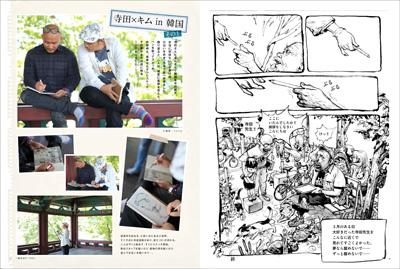 teradakim-honmon-saishu-19