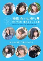 撮影会の女神さま2017-2018 ~撮影会モデル名鑑~